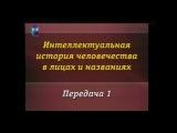 История человечества. Передача 1. Антуан Лавуазье. Время действия