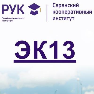 Эк Тринадцать, 19 января , Саранск, id222806270
