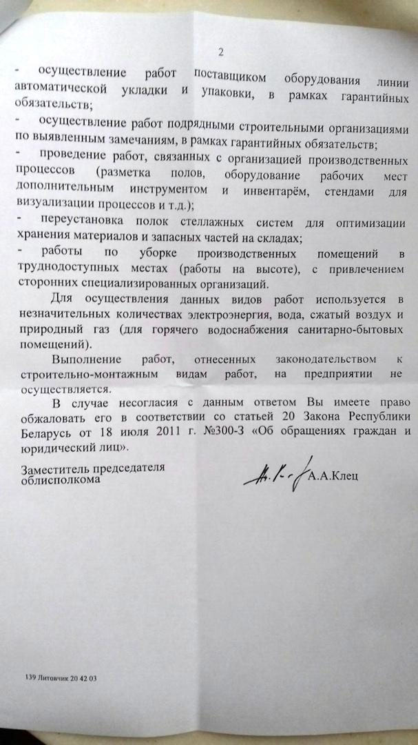 Общественность считает, что распоряжение о приостановке строительства завода АКБ не выполняется