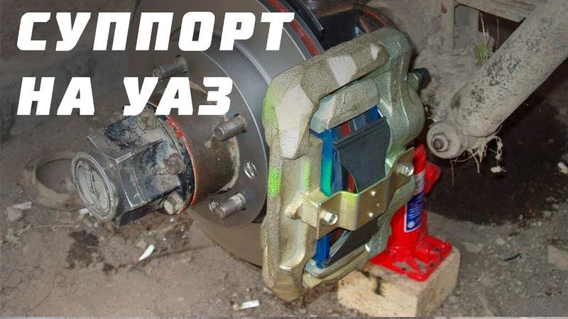 Суппорт передний левый УАЗ Патриот|Хантер|452 под АБС