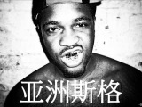 A$AP Ferg x Traplord Type Beat - V$IVN $WVG (Asian Swag) (prod. Hipaholics) **FREE OR EXCLUSIVE**