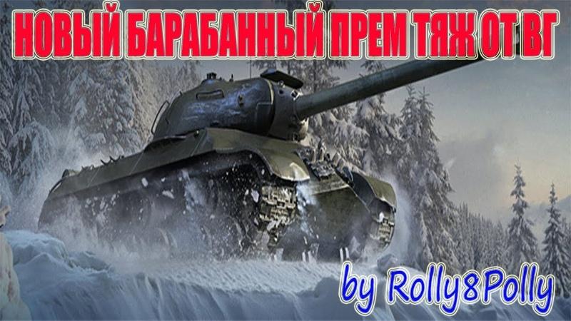 Новый прем танк с Барабаном! ИС-3 с МЗ (Т)