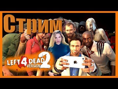 Left 4 Dead 2 {Стрим} - Остаться в живых и не поубивать своих Kukla стримит (Лефт 4 деад 2)!