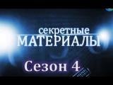Секретные Материалы. Выпуск 48. Уроки 22 июня. (Сезон 4)