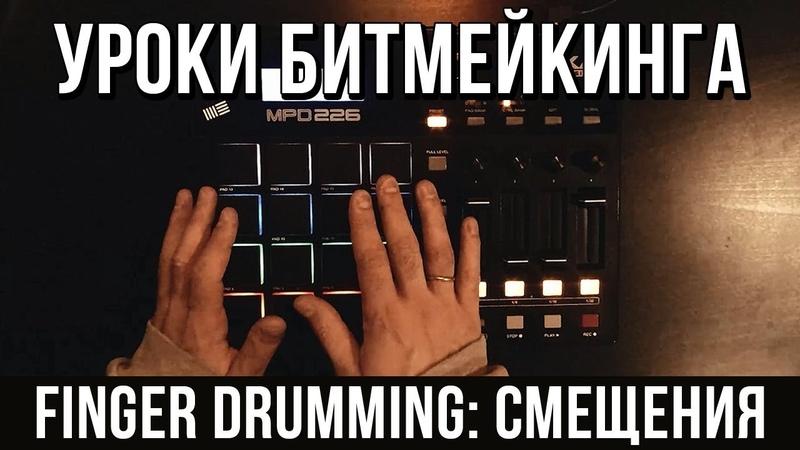 УРОКИ БИТМЕЙКИНГА: Finger drumming (Смещения) | Danceproject.info