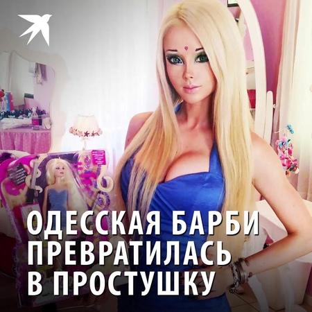 """Комсомольская правда on Instagram """"Девушка, потратившая миллионы ради сходства с американской куклой мечты, забросила свое хобби и стала обычной б..."""