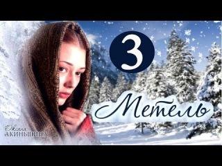 Метель 3 серия (сериал, 2010) Мелодрама, фильм «Метель» смотреть онлайн