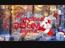 СО СТАРЫМ НОВЫМ ГОДОМ! Красивое видео поздравление  Видео открытка