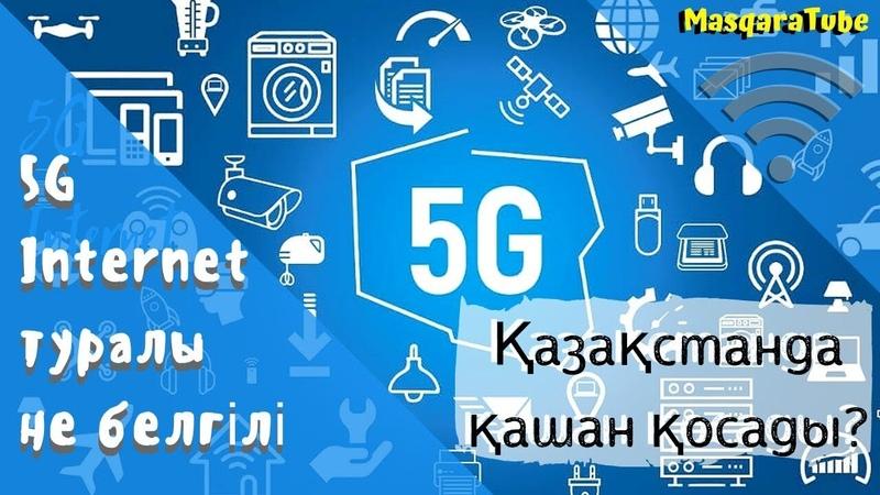 5G Internet туралы не белгілі Қазақстанда қашан қосады