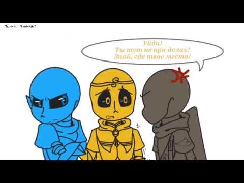 [DustBerDustBerry 3 часть][Дастберри 3 часть][Undertale comic][Андертеил комикс][DusSansSwapSans]