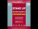 3 июня. Stand up. Летний концерт