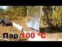 Зеркало Солнечный коллектор = 100 ºС (Лучше делать такой солнечный комплекс)