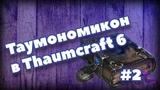 ДЕЛАЕМ ТАУМОНОМИКОН ИЗ THAUMCRAFT 6 Minecraft