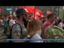 1 канал о митингах против пенсионной реформы 28 июля