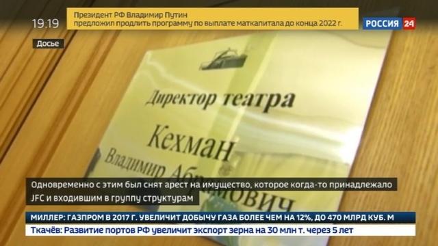 Новости на Россия 24 Дело Кехмана закрыто за давностью банановый король с 20 миллиардами остался во Франции