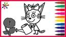 Три котаРаскраски для детеймультикРисуем Карамельку .Three cat Coloring for children
