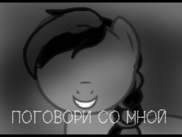 Пони страшилка - Поговори со мной