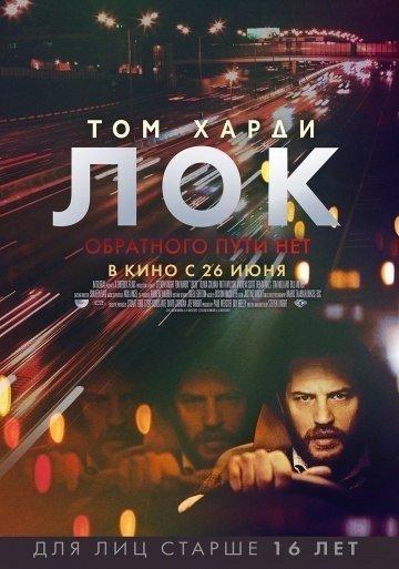 Лок (2014)