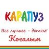 Карапуз Когалым