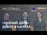 Канны-2018. Интервью с режиссером «Судного дня» Эй. Б. Шоуки