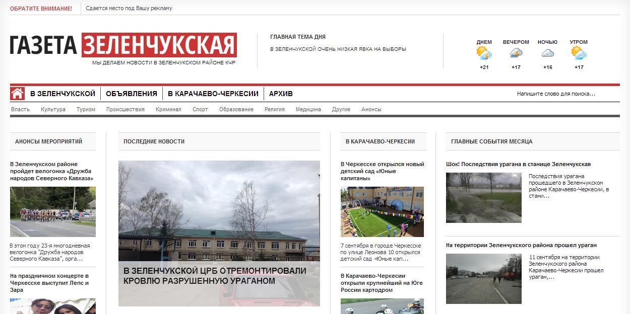 Газета «Зеленчукская» сделала редизайн сайта