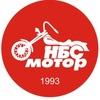 NBSMOTOR Официальная группа салонов мототехники