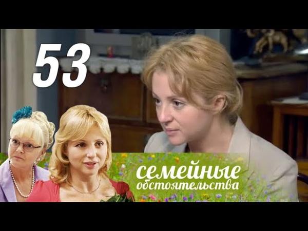 Семейные обстоятельства 53 серия (2013)