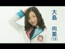 Oshima Aoi 大島向葵 IQ Project KenQyuusei Introduction