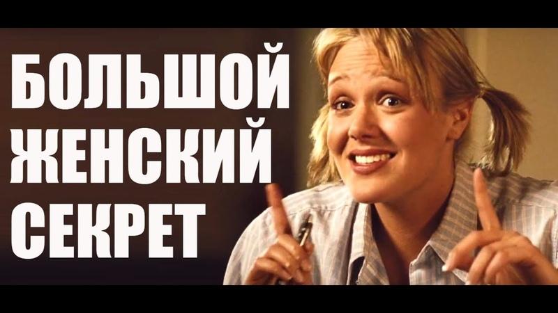 Девушки будут без ума от тебя❗😉 Фильм