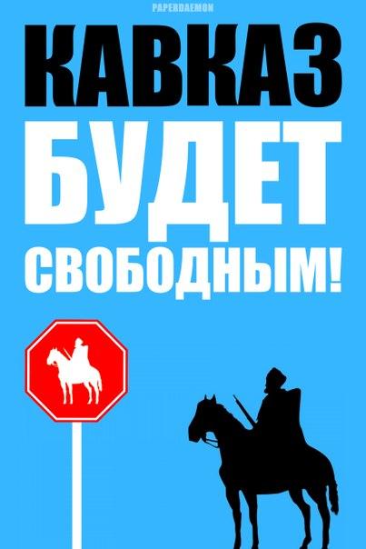 Партизаны подорвали полицейский пост в Чечне: ранены шесть карателей из МВД РФ - Цензор.НЕТ 9028