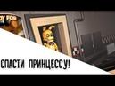 [SFM/FNaF] СПАСТИ ПРИНЦЕССУ!