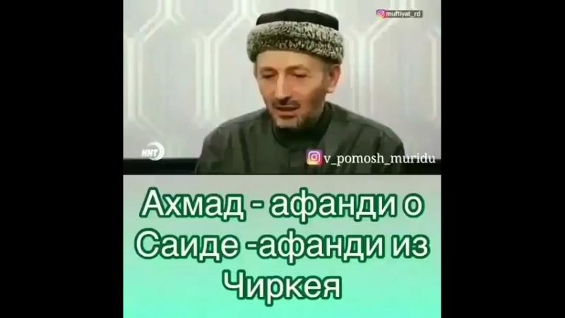 Муфтии Ахмад Хаджи Афанди