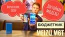 Бюджетный флагман Meizu m6T - впечатления Live Обзорро