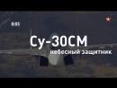 Авиаполк в ЗВО получил звено новейших истребителей #Су30СМ #ВКС