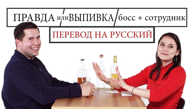 ПРАВДА или ВЫПИВКА - БОСС и СОТРУДНИК! [Rudakov]