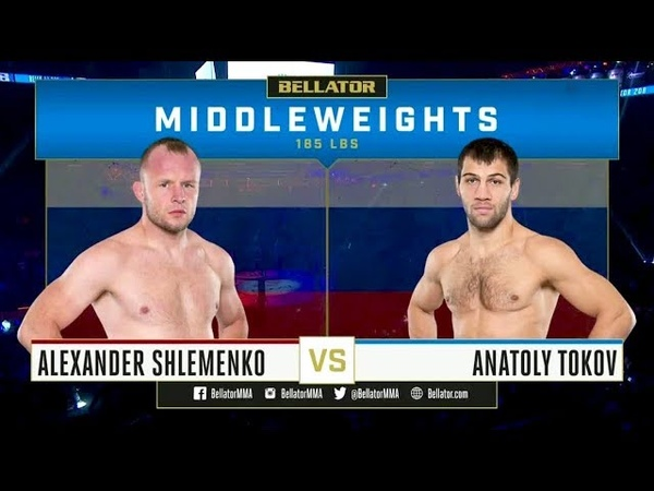Александр Шлеменко против Анатолия Токова. Полное видео боя