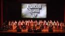 Кубанский казачий хор в Белгороде 2019
