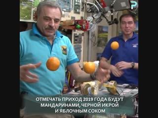 Новый год у космонавтов