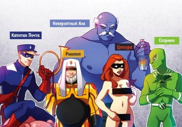 Российские мстители.