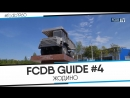 FCDB GUIDE #4: ГИД ПО ЖОДИНО