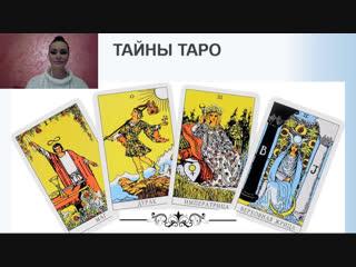 Инесса Крыжановская Раскрытие вашего потенциала через Арканы Таро