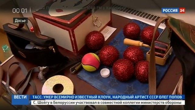 Новости на «Россия 24» • Не стало Солнечного клоуна: скончался Олег Попов
