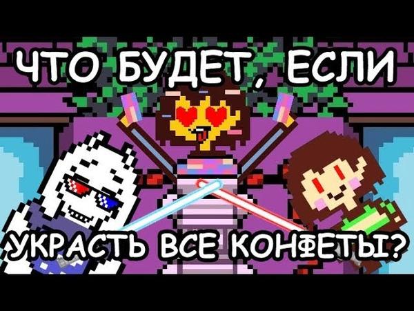 [Rus] Undertale - Что будет, если украсть все конфеты [1080p60]