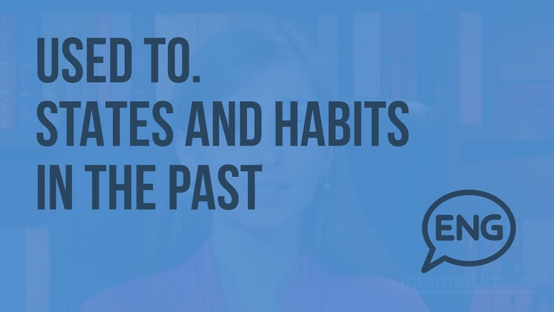 Used to. States and habits in the past (Субтитры)