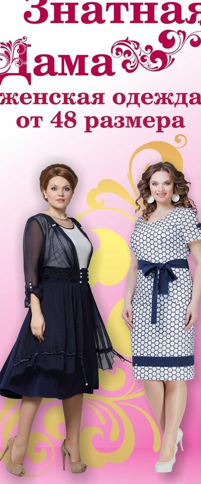 Знатная Дама Женская Одежда Больших Размеров Интернет