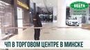 В столичном торговом центре Арена Сити обрушился потолок