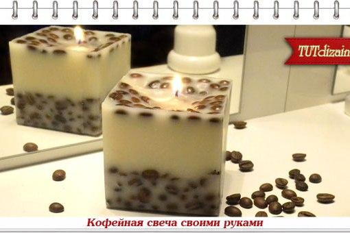 Как сделать свечи своими руками мастер класс