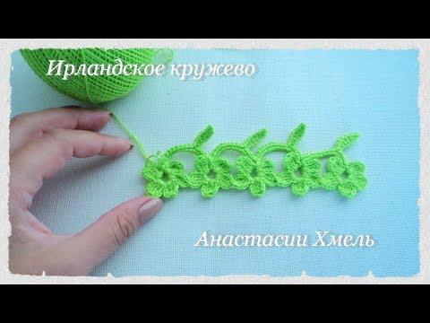 Тесьма крючком с маленькими цветочками и листиками Ирландское кружево Irish lace