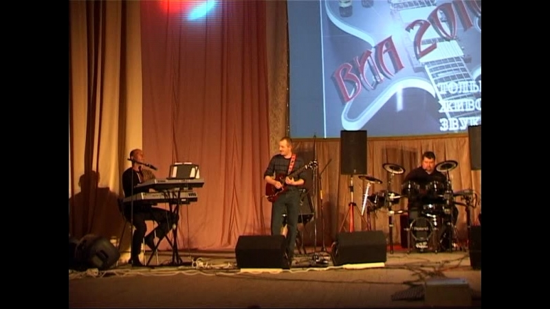 ВИА ,,Город,.концерт в ДК Конина.1я часть