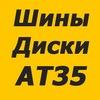Интернет магазин AT35.ru Шины, диски